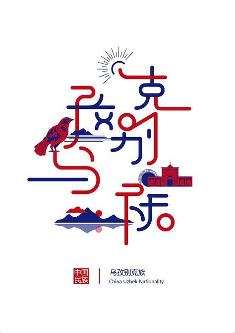 chinese font design emoji 45p chinese minority font design free chinese font download