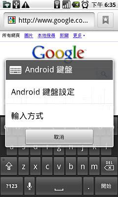 htc ime apk android 非htc手機植入sense鍵盤 附安裝教學 資訊園 痞客邦