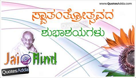 gandhiji biography in kannada mahatma gandhi quotes kannada spr 252 che und zitate 252 ber