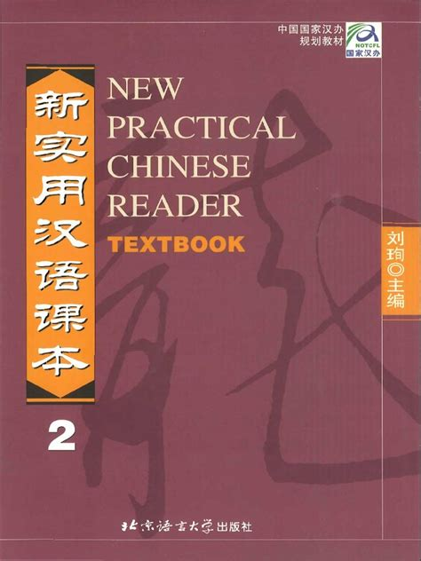 practical chinese reader textbook