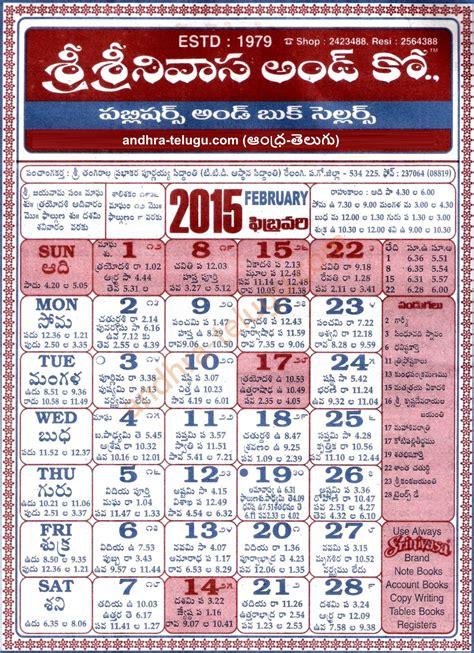 Eenadu Calendar 2015 Eenadu Telugu Calendar 2015 Pdf Printable Calendar
