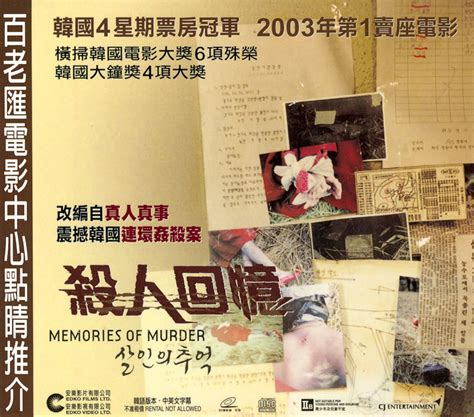 the murder of a the memories of a ten year books memories of murder