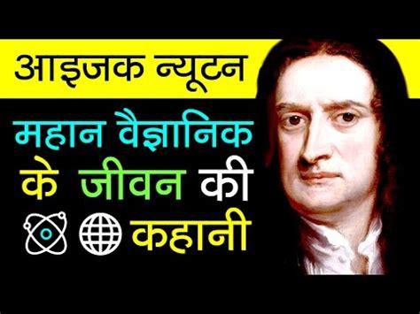 biography of albert einstein in punjabi albert einstein biography in hindi motivational real