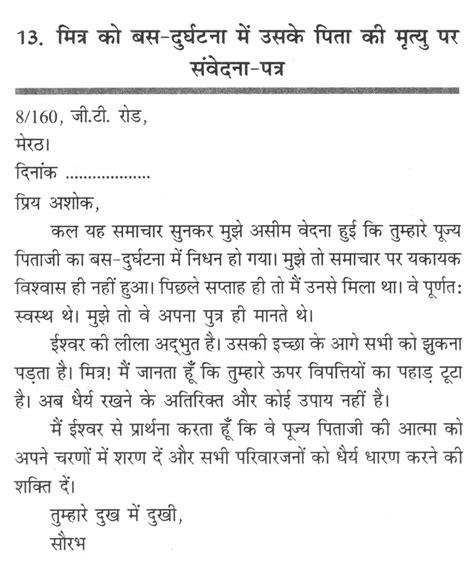 Condolence Letter Business Definition condolence letter in business letter template