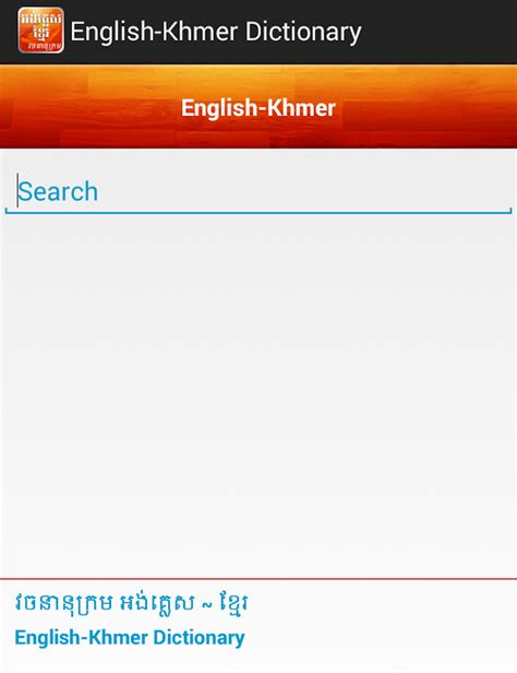 comfortable dictionary english to khmer dictionary android apps on google play