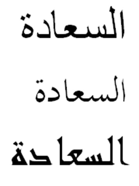reader request for arabic tattoos happiness and scorpio