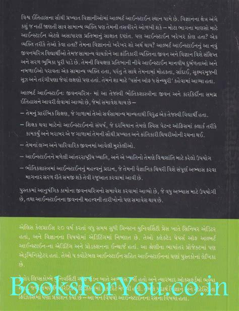 albert einstein biography in gujarati language albert einstein a biography gujarati translation