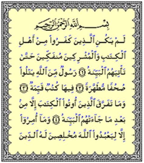 Surat Surat Lengkap Complete Letter surah al bayyinah islam