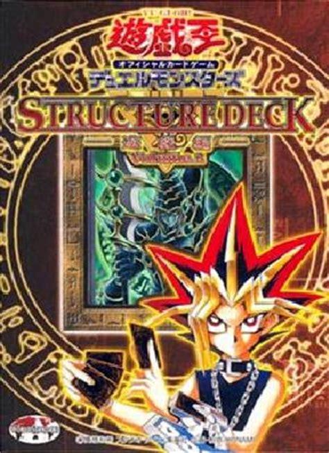 yugioh wiki decks structure deck yugi volume 2 yu gi oh fandom powered