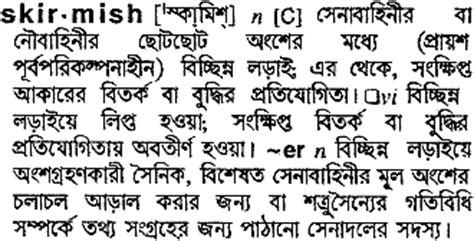 slope meaning in bengali bangla meaning of skirmish