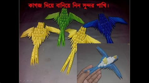 3d origami tweety bird tutorial how to make 3d origami shawl birds শ ল ক প খ of paper