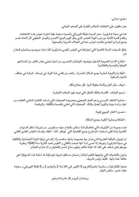 Exemple De Lettre Formelle En Arabe modele lettre de demission en arabe document