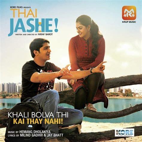 film thailand gratis thai jashe songs download gujarati movie thai jashe mp3