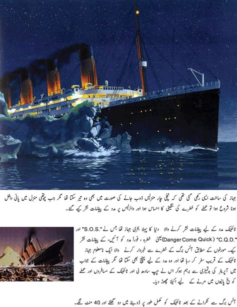 film titanic history titanic urdu history titanic full movie urdu facts hindi