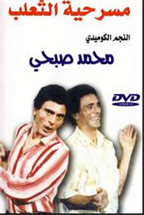 film comedy egypt arabic dvd the fox mohamed sobhi comedy play film movie