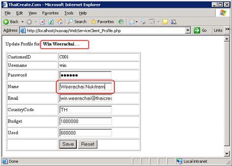 membuat web service dengan php nusoap ถามเร อง php ต ดต อฐานข อม ลผ าน soap หน อยค บ fatal