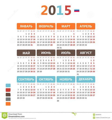 Calendrier Orthodoxe Russe Calendrier Russe 2015 Illustration De Vecteur Image