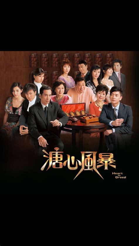 film drama terbaik hongkong 1000 images about hong kong drama s movies gt