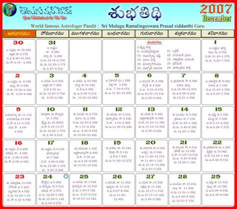 December 2006 Calendar 2016 Telugu Calendar New Calendar Template Site