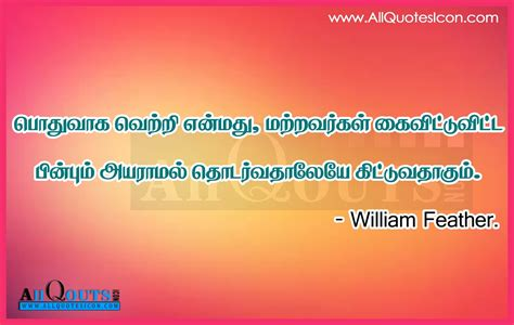 Tamil Quotes Amazing Tamil Quotes And Thoughts Pictures Best Tamil