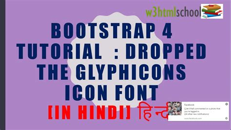 bootstrap tutorial in hindi bootstrap 4 tutorial in hindi dropped the glyphicons