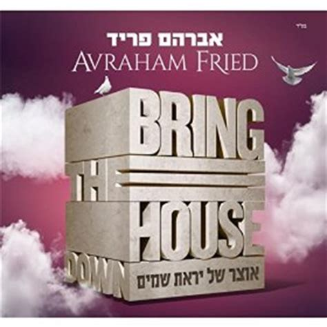 bring down the house lyrics avraham fried riboin haolomim hineni b yodcho lyrics zingalyrics