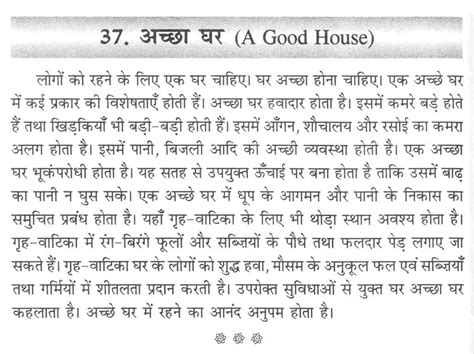 House On Essay by Paragraph On A House In