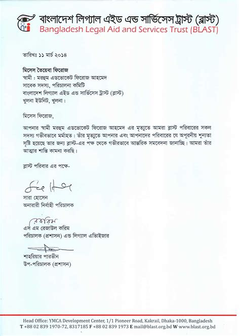 Application Letter Bengali Blast News Khulna Unit
