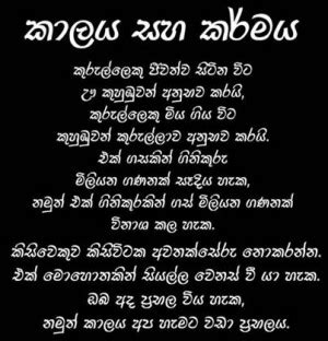 Anniversary Nisadas by Quotes About In Sinhala Quotesgram