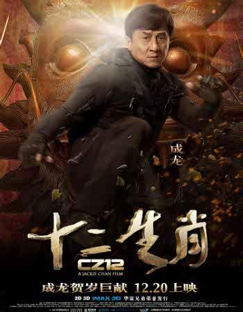 film chinese zodiac sub indo film jackie chan chinese zodiac kalahkan popularitas