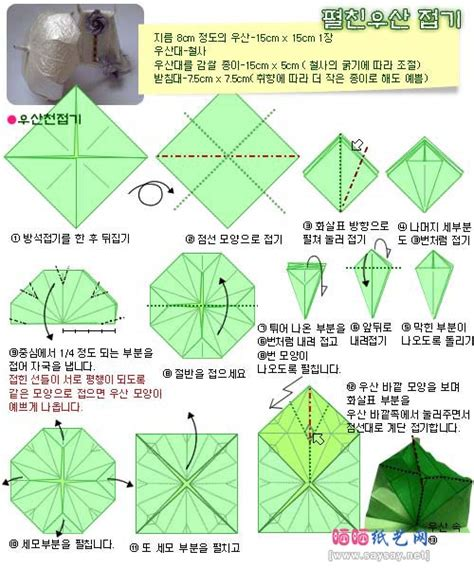 How To Make A Origami Umbrella - origami umbrella 1 origami