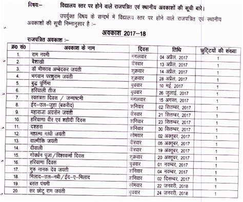public holidays 2016 with calendar government gazetted haryana holidays 2017 public and gazetted holidays