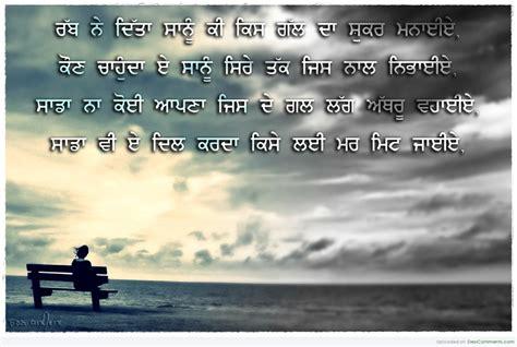 sad facebook status in punjabi driverlayer search engine sad facebook status in punjabi driverlayer search engine