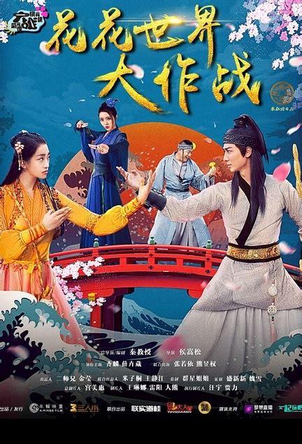 china film fight flower world fight 2016 china film cast chinese