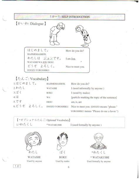 printable worksheets on japan self introduction japanese worksheet learning japanese