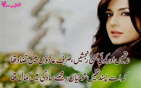 Laris Syari Syari I day aster shayari urdu shayari the