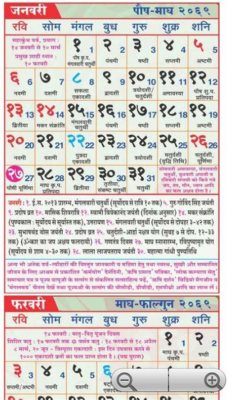 Hindu Calendar 2014 Hindu Calendar Panchangam 2015 Android Apps On Play