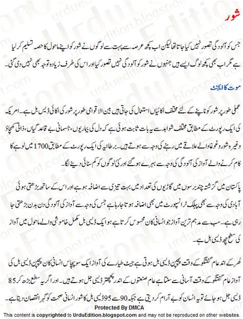 Essay About Land Pollution by Environmental Pollution Essay In Urdu Land Pollution Urdu Essay Mazmoon Urdu Speech Notes