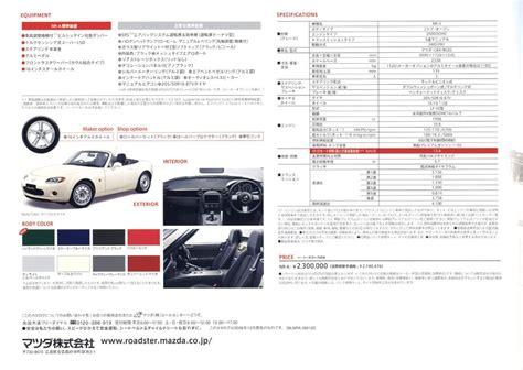 mazda japan website マツダ ロードスター cba ncec型 特別仕様車 カタログ