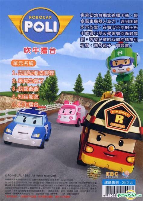 film robocar poli yesasia 图片廊 robocar poli 吹牛擂台 dvd 03 台湾版