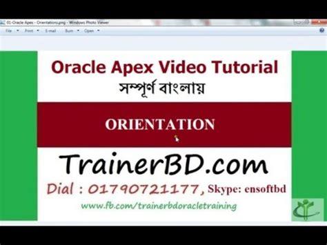 tutorial oracle youtube 01 oracle apex tutorial bangla orientation youtube