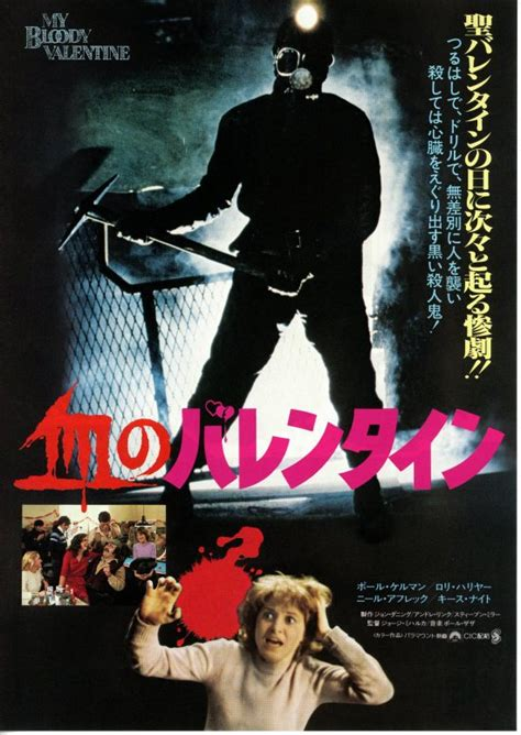 my bloody poster my bloody 1981 japanese poster