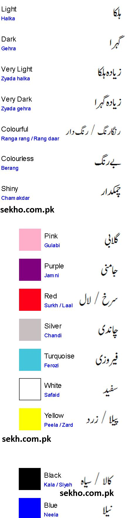 colors name list in urdu and english with pictures rose flower information in urdu best image wallpaper
