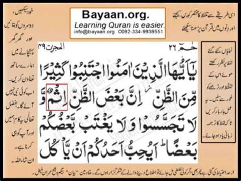 General Mba Vs Specialized Mba In India by Quran In Urdu Surah 49 Ayat 16 Learn Quran Translation In