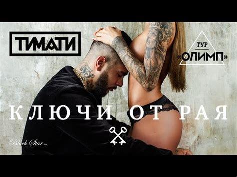 timati tattoo mp3 indir timati 3gp mp4 mp3 flv indir