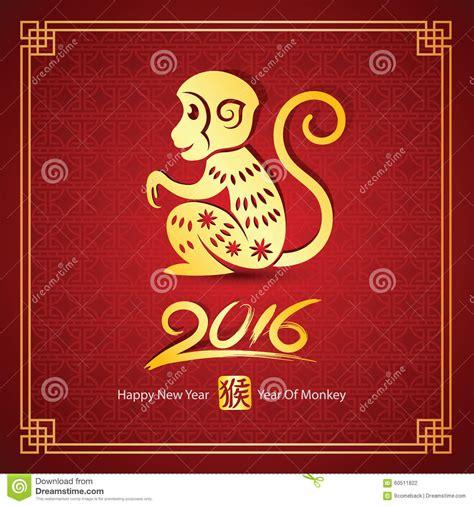new year symbols 2016 new year 2016 stock vector image 60511822