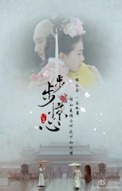 bu bu jing xin starling by each step magazine playplaylah startling by each step bu bu jing xin coolasian