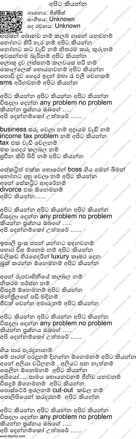 coloring book no problem lyrics apita kiyanna any problem no problem lyrics lk lyrics