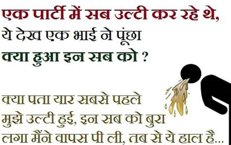 hindi jokes funny jokes in hindi for kids and adults image gallery new jokes