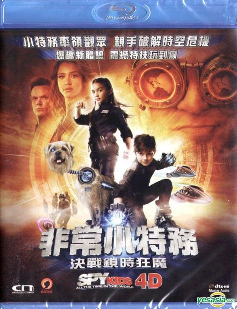 film spy full version yesasia spy kids all the time in the world 2011 blu